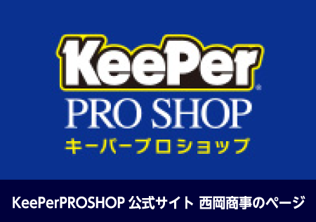 KeePer PROSHOP 店舗情報ページ
